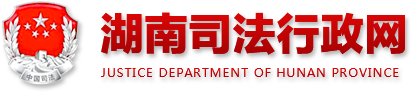 湖南司法行政网 justice department of hunan province